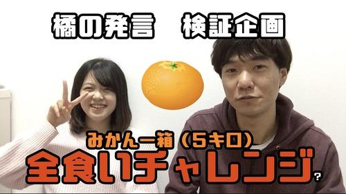 みかんサムネイル.jpg