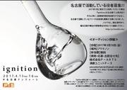 『 ignition 』 名古屋公演出演者募集情報