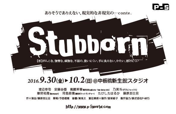 stubborn 裏.jpg